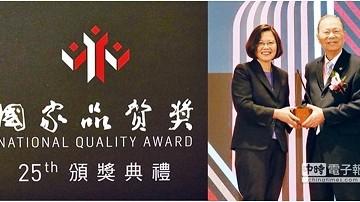 順德工業榮獲第25屆國家品質獎「卓越經營獎」