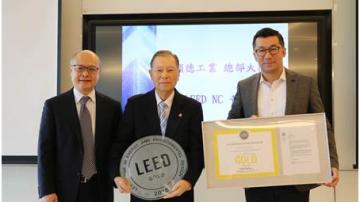 順德總部獲頒LEED NC黃金級認證標章
