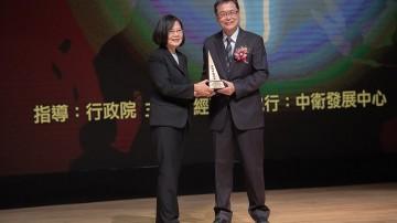蔡總統頒獎表揚第五屆卓越中堅企業獎得主